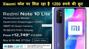 Redmi Note 10 Lite sale