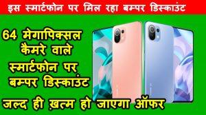 buy Xiaomi 11 Lite NE 5G cheap price