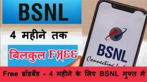 free broadband service