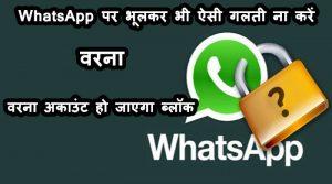 reason behind blocked on whatsapp